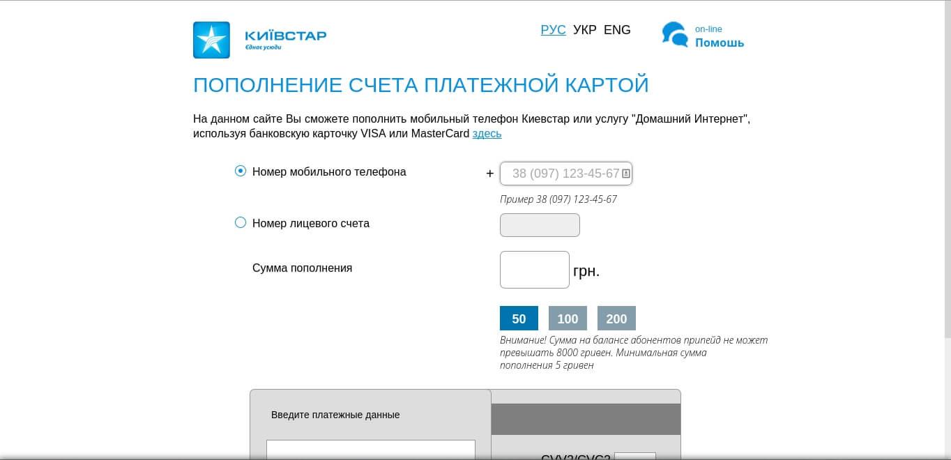 Киевстар домашний интернет пополнение счета с банковской