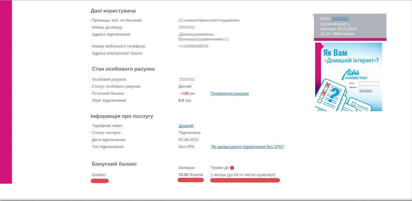 официальный сайт киевстар в запорожье