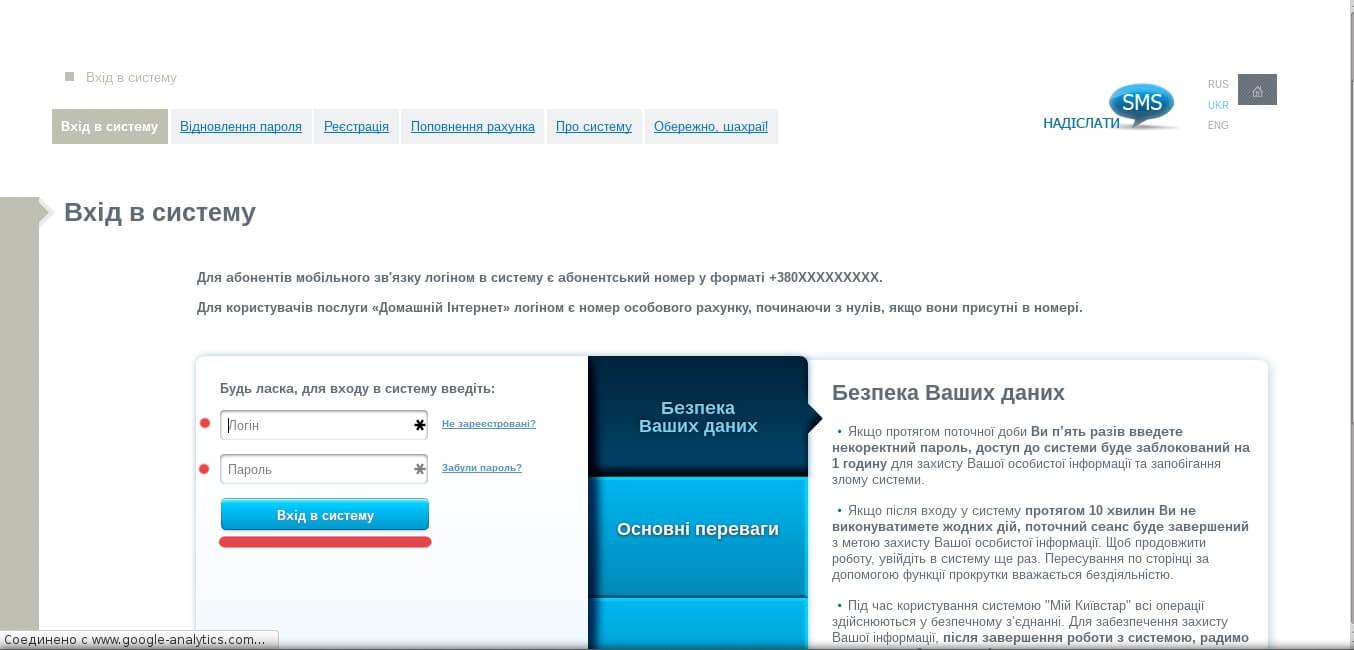 Переадресация вызова для абонентов сети Киевстар