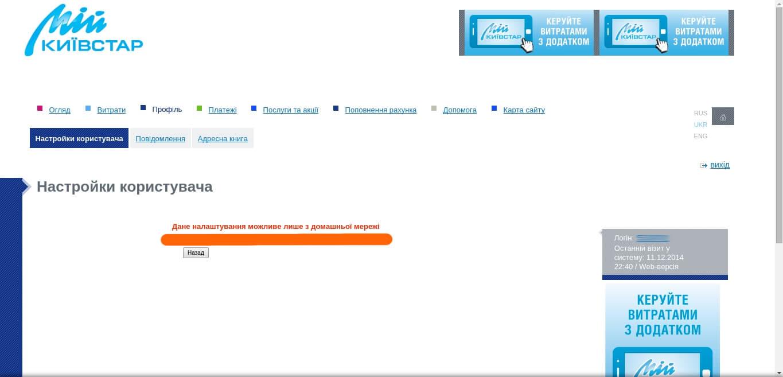 """Как перевести бонусы Киевстар """"Домашний Интренет"""" с другого адреса"""