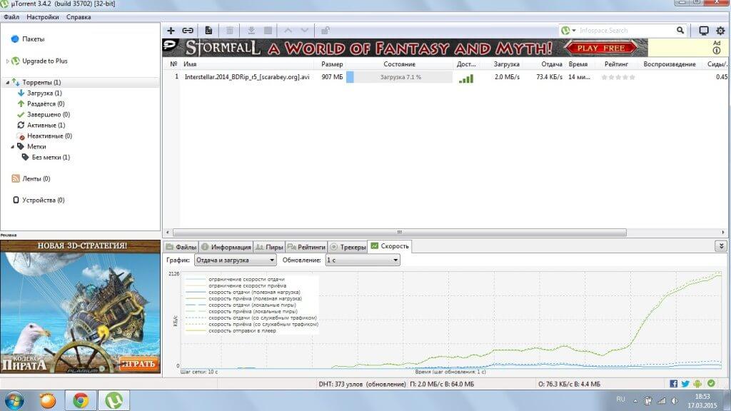 Правильная проверка скорости домашнего интернета