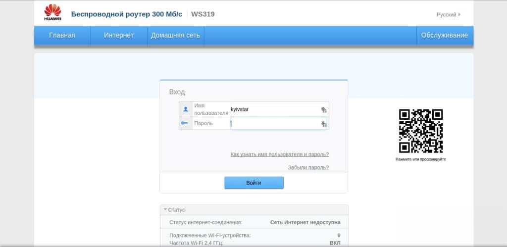 ввод пароля Huawei WS319