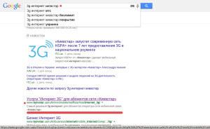 Поиск информации о Киевстар