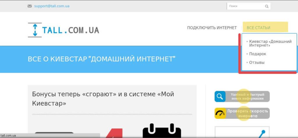 """Улучшения для абонентов """"Домашний Интернет"""""""