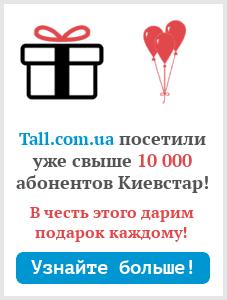Подарок каждому абоненту Киевстар
