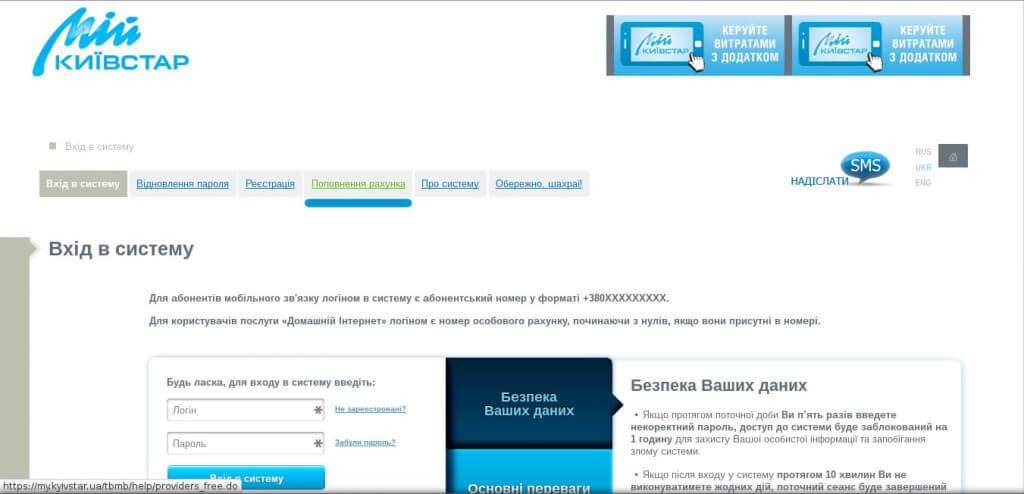 Пополнение мобильного счета Киевстар и Домашний Интернет