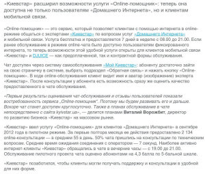 Помощник или онлайн-чат Киевстар