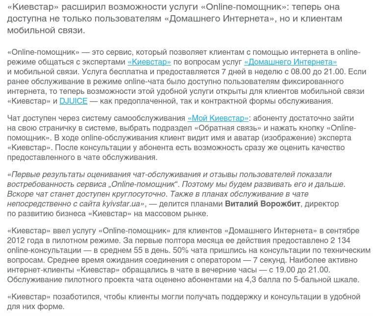 Онлайн-чат Киевстар