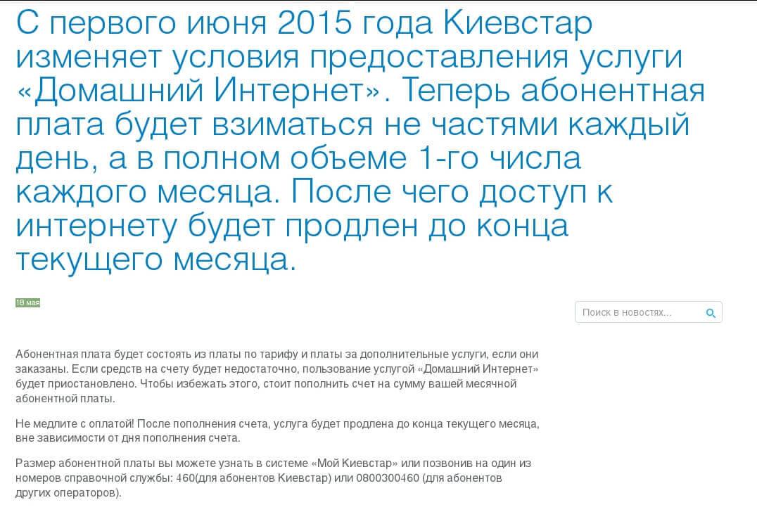 Информация с официального сайта киевстар