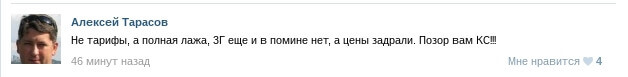 Тарифы на 3G киевстар