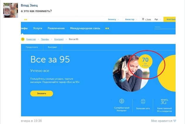 Косяки в сайтом Киевстар
