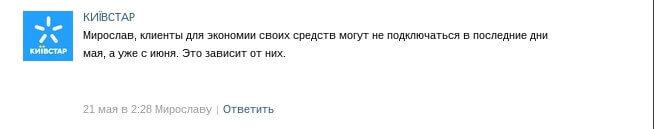 Ответ Киевстар