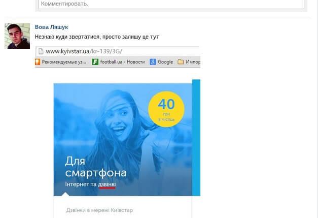 Орфография на сайте Киевстар
