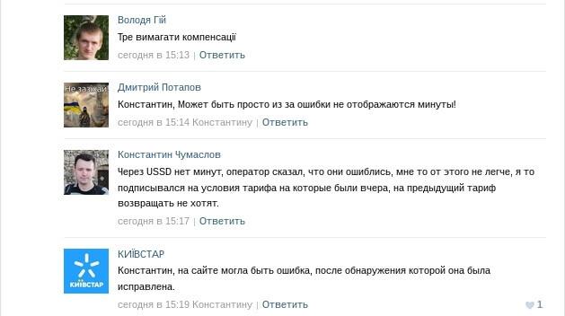 Ответ Киевстар по данному вопросу