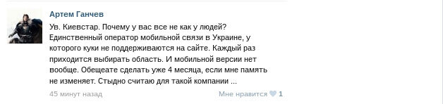 Отзыв о сайте Киевстар