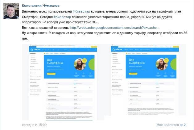 Ошибка на сайте киевстар привела к обману на 36 грн!