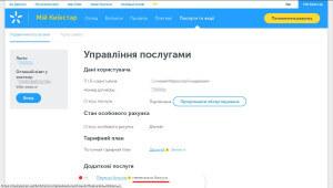 Новый Мой Киевстар_перевод бонусов
