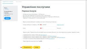 """Новый """"Мой Киевстар"""" перевод бонусов на мобильный"""