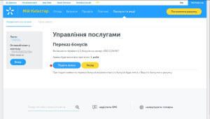 """Новый """"Мой Киевстар"""" подтвержедение номера для перевода бонусов"""