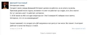 Проблемы с Киевстар
