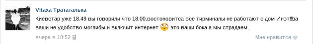 Не работает Киевстар домашний интернет