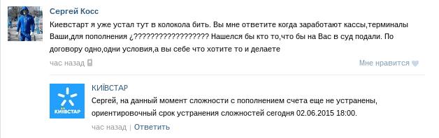 Киевстар не в силах исправить все во время