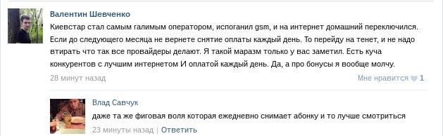 Абоненты киевстар не в восторге