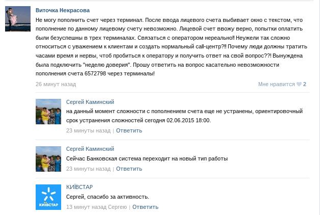 Киевстар - где логика?