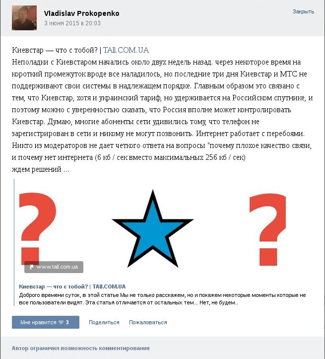"""Публикация """"Киевстар — что с тобой?"""" с комментарием"""