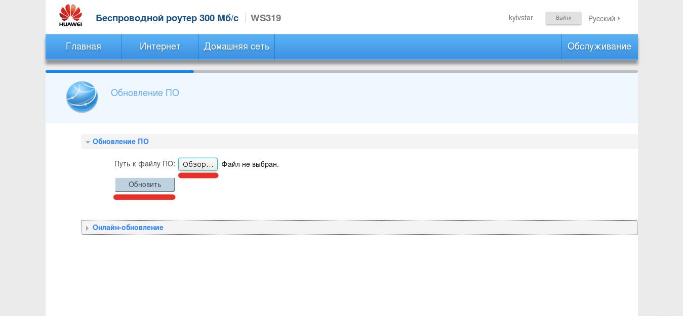 Обновление прошивки Huawei WS319