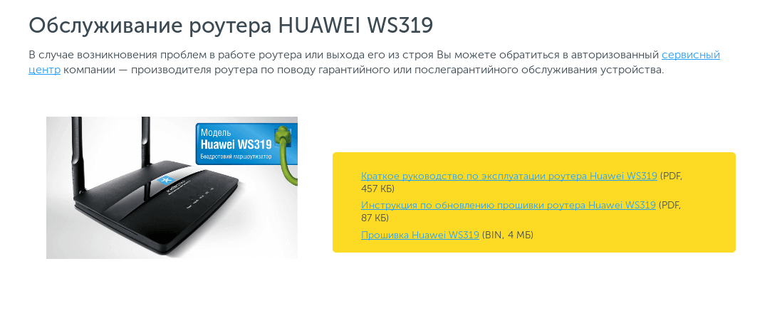 Прошивка Huawei WS319 Киевстар