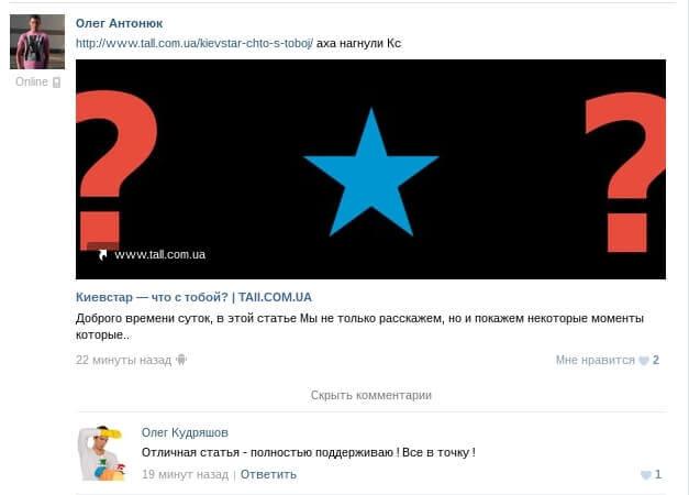 """""""Киевстар — что с тобой"""" в официальной группе вконтакте"""