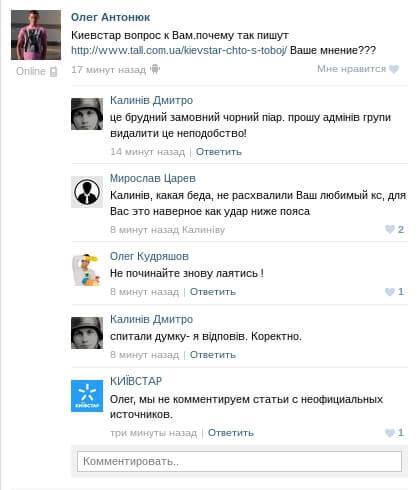 Повторная публикации и вопрос Киевстар