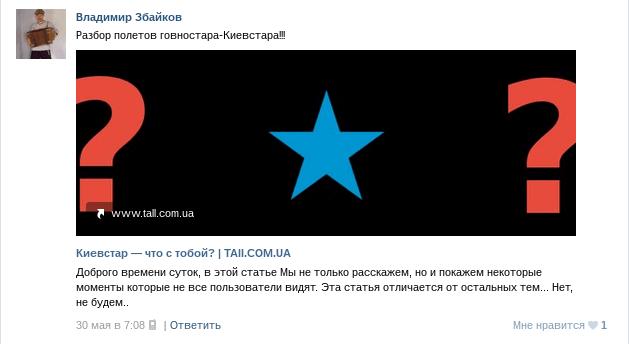 Публикация у абонента Киевстар