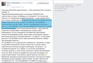 Заявления которое сделал президент киевстар Петр Чернышёв