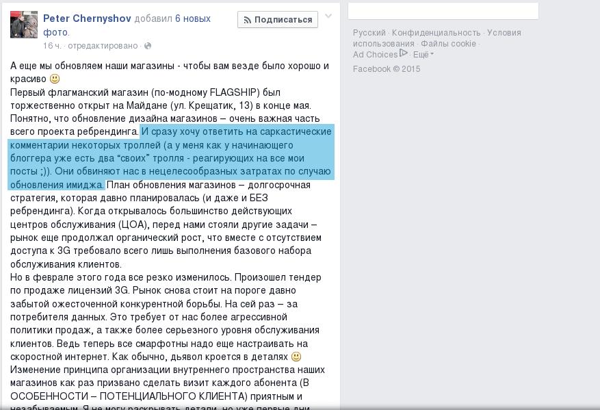 Публикация которую сделал президент киевстар Петр Чернышёв в facebook