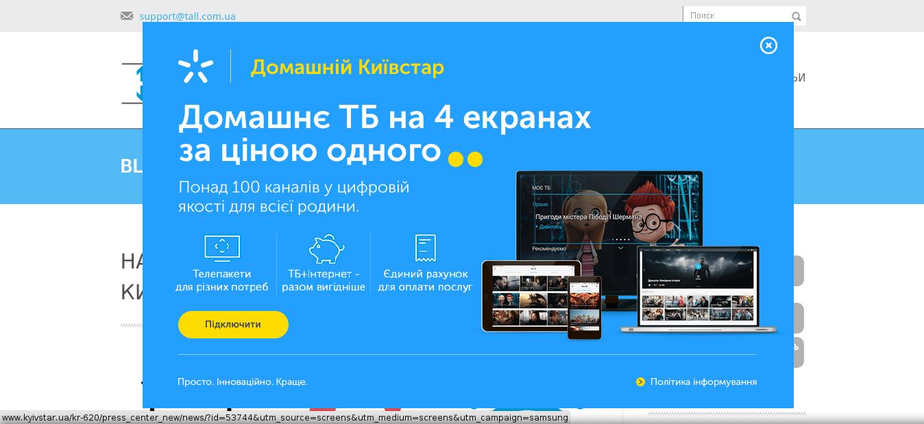 Реклама ТВ