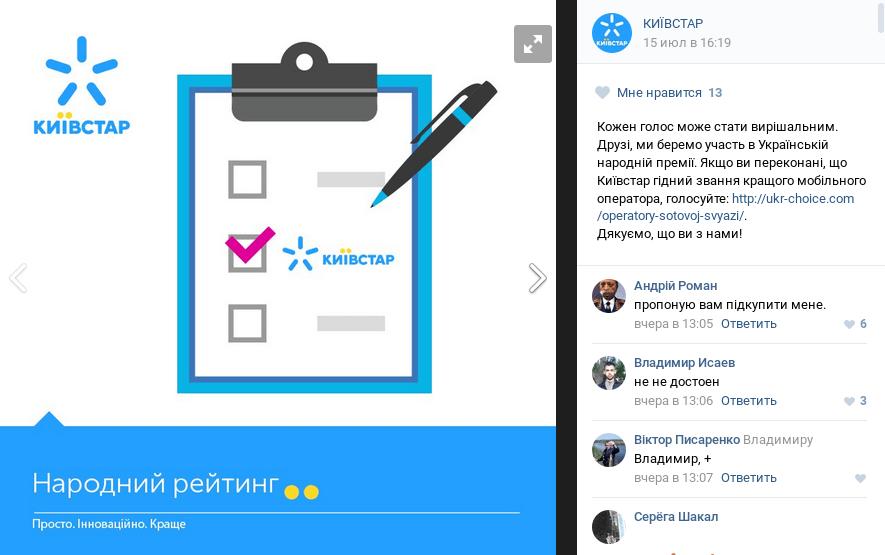 Заявление киевстар в соц.сети