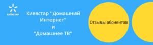 Отзывы абонентов киевстар