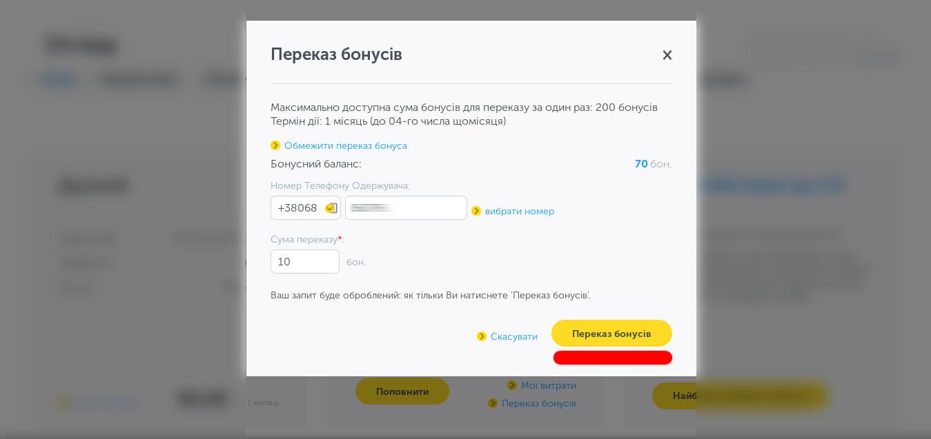 Перевод бонусов в мой киевстар 2.0