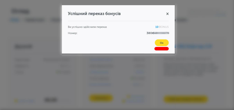 Подтверждение о переводе бонусов мой киевстар 2.0