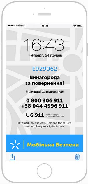 Мобильная безопасность на IPhone