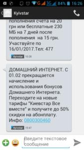 01.02.17 киевстар окончательно отменяет начисление бонусов домашнего интернета
